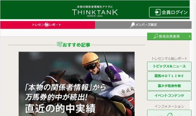 競馬予想サイト シンクタンク