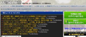 競馬予想サイト「ワールド」は膨大な情報網を持ち、ユーザー目線の優良サイト!