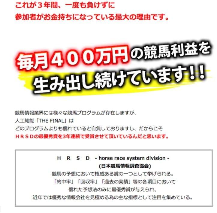 【高配当】THE FINAL 日本競馬情報調査協会