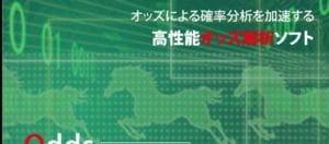 競馬予想サイト「オッズ・マニピュレーター」は複数の情報商材を売る業者と判明した!