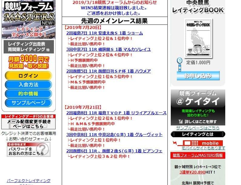 競馬予想サイトフォーラム サイトが古い