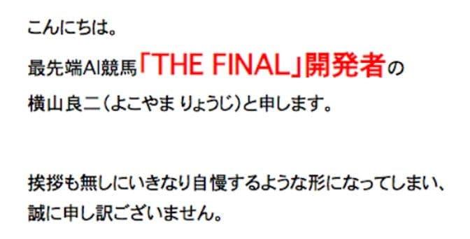 【高配当】THE FINAL 横山良二