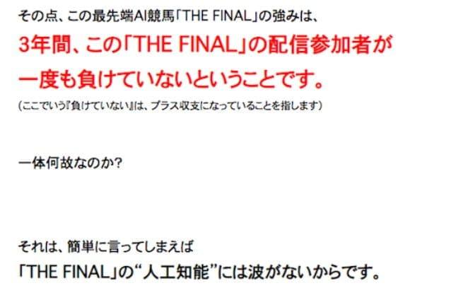 【高配当】THE FINAL 利用者