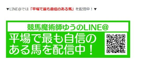 ゆうの 競馬 予想 LINE@