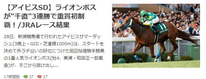 ネット競馬(netkeiba.com) 最新ニュース