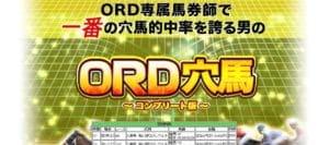 競馬予想サイト「ORD穴馬」は悪徳サイトを量産しているDigiRock系だった!
