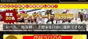 競馬予想サイト「週刊競馬実話」は高額な馬券を買わせる悪徳サイトだった!