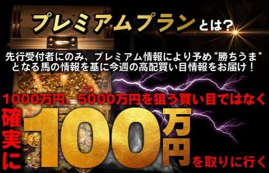 勝ちうま常勝理論 確実に100万円