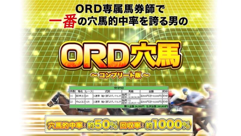 競馬予想サイト ORD穴馬