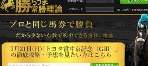競馬予想サイト「勝ちうま常勝理論」は捏造が多く超危険な悪徳サイトだった!