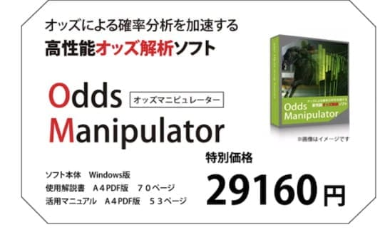 オッズ・マニピュレーター 高いソフト