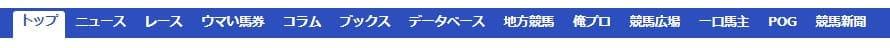 ネット競馬(netkeiba.com) 豊富なコンテンツ