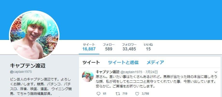 キャプテン 渡辺 競馬 予想 Twitter
