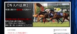 競馬予想サイト「外人の法則」は、外国人騎手を軸に予想する適当なサイトだった!