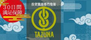 競馬予想サイト「TAZUNA(手綱)」は口コミで詐欺と評判が最悪!?無料予想の的中率と回収率を検証してみた