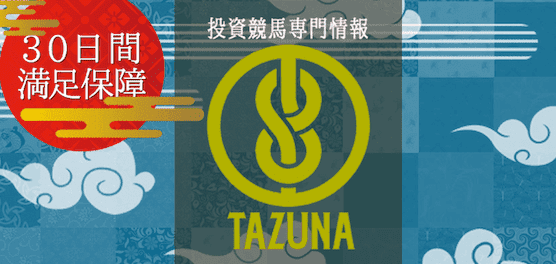 tazuna