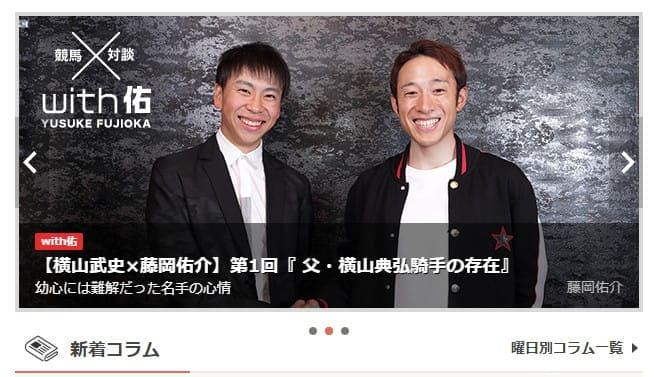 ネット競馬(netkeiba.com) 著名人のコラム