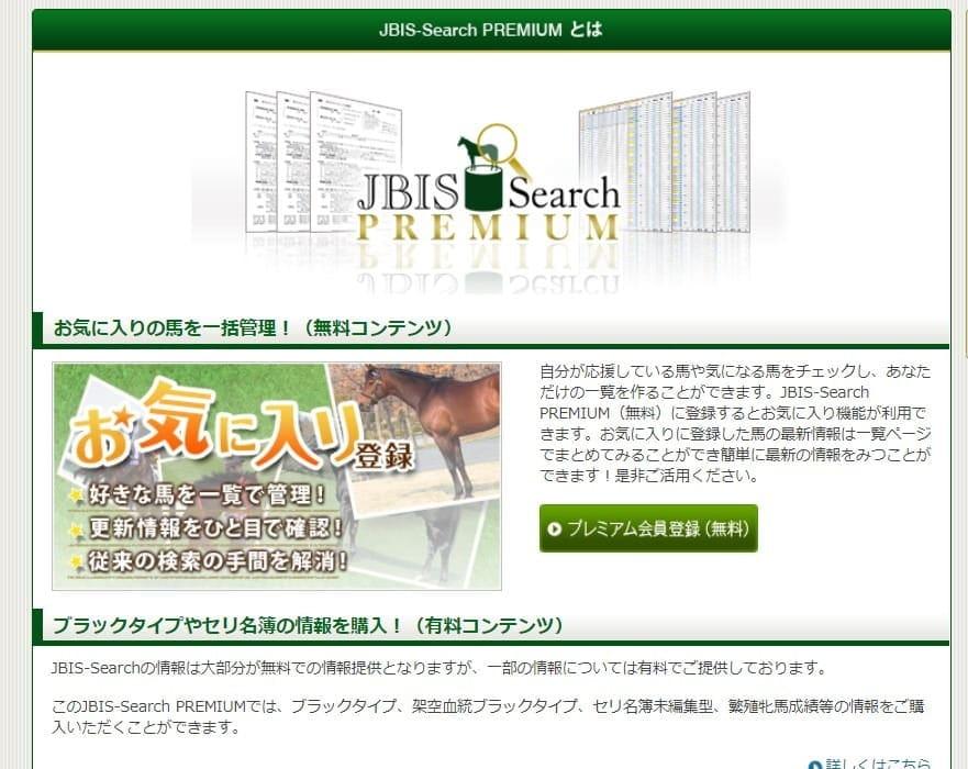JBISサーチ 有料会員