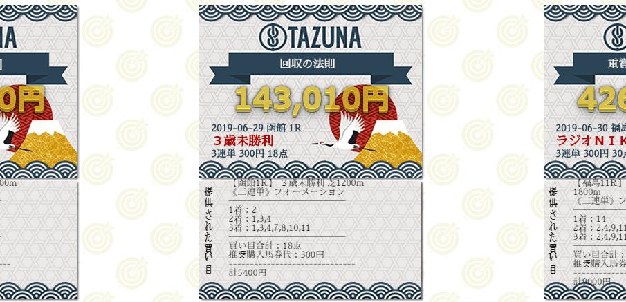 tazuna 買い目
