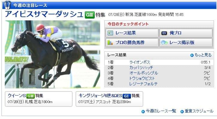 ネット競馬(netkeiba.com) 注目レース