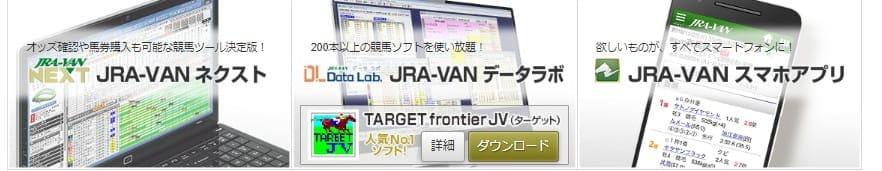 jra-van 3つのサービス