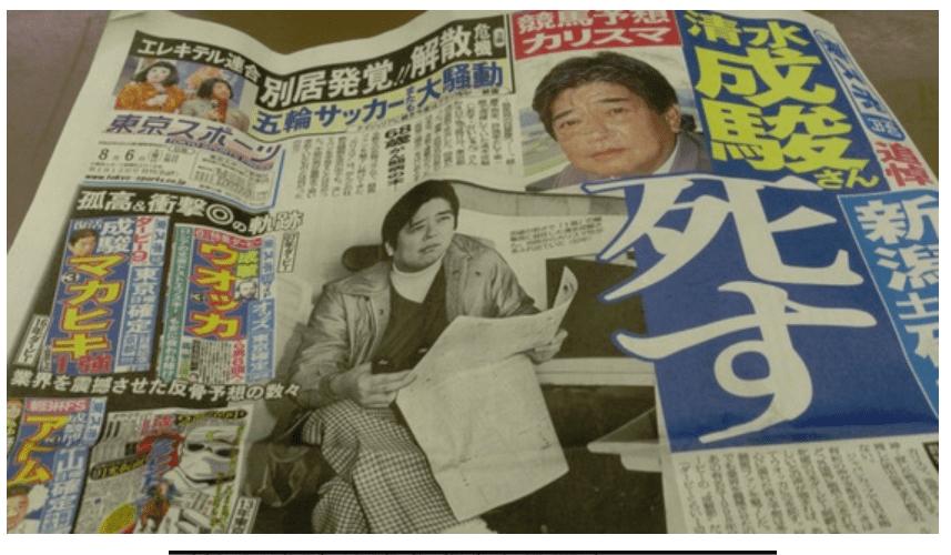 清水成駿が2016年8月4日死去