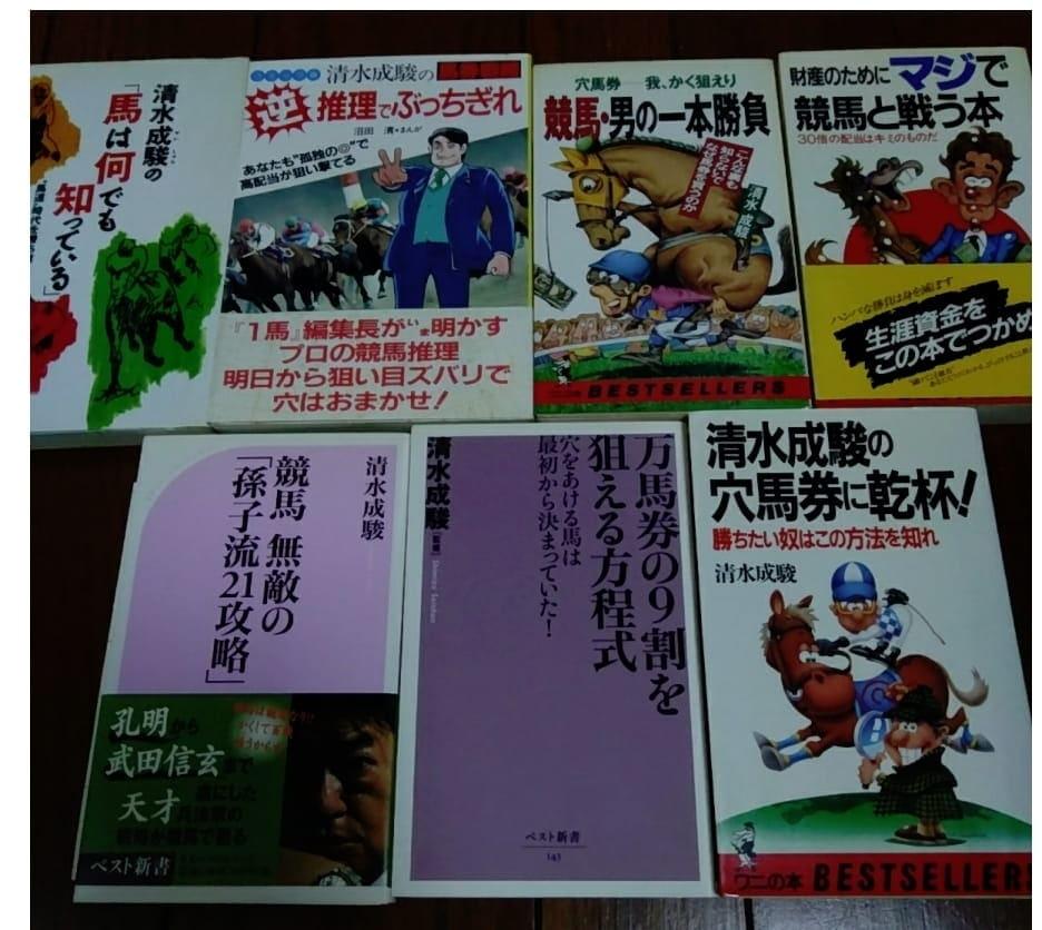競馬予想家・清水成駿の書籍をご紹介