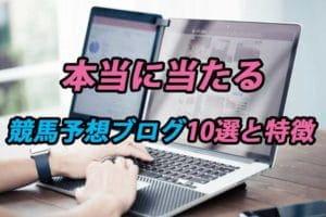 競馬予想ブログおすすめ10選!信用できる競馬予想サイト検証ブログも紹介!