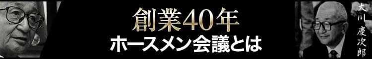 ホースメン会議 創業40年