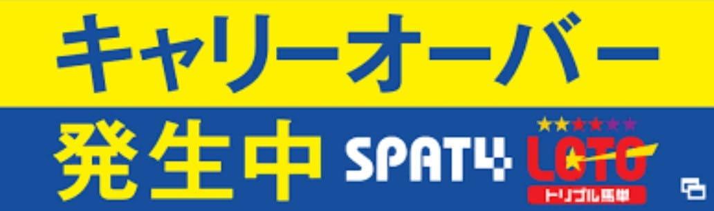 SPAT4の目玉