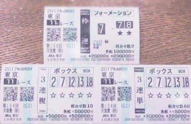 明日花キララ 競馬 予想 天皇賞