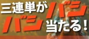 競馬予想サイト「連チャン競馬」は悪名高いDigiRockグループの一つだった!
