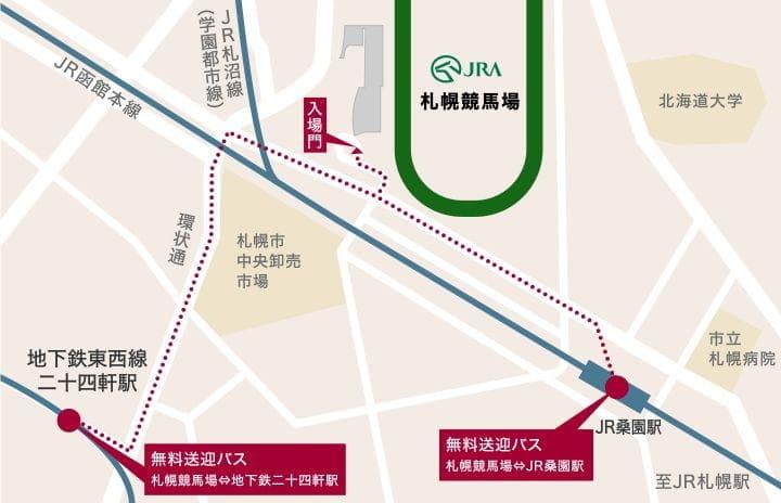 札幌競馬場へのアクセス方法