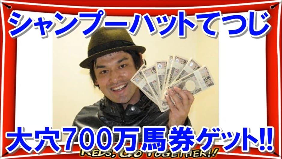 てつじ 競馬 予想 桜花賞で700万円