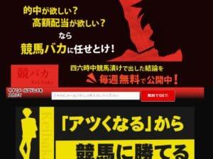 競馬予想サイト「競バカ」は特定商取引法を隠す悪徳競馬予想サイトだった!