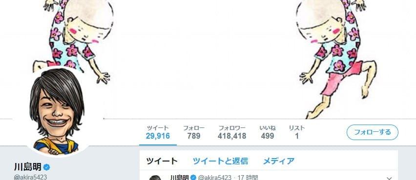 麒麟 川島 競馬 予想 Twitter