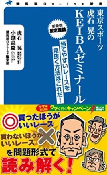 東スポ 虎石 予想 東京スポーツ虎石晃のKEIBAゼミナール