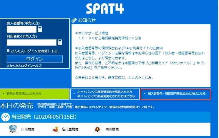 spat4プレミアムポイントにログインできない