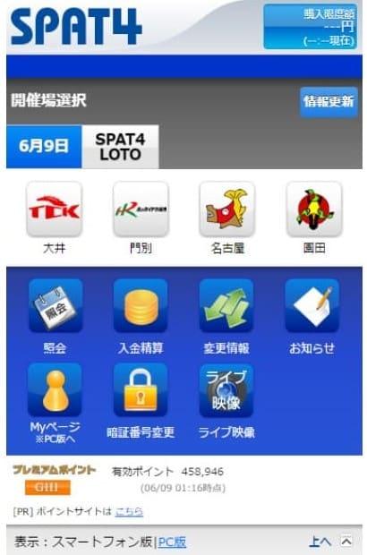 開催場選択画面