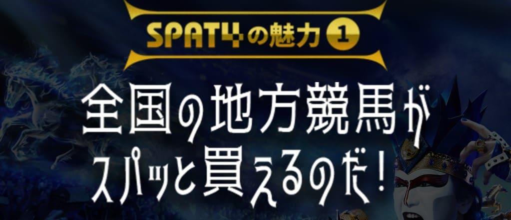 4 スパット