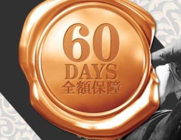 競馬予想サイト グロリア 60日