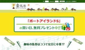 競馬予想サイト「金馬券」は悪徳!口コミ・無料予想の検証結果を暴露