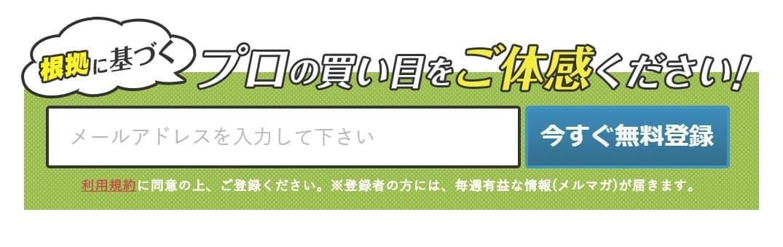 競馬予想サイト ダビコレ 登録