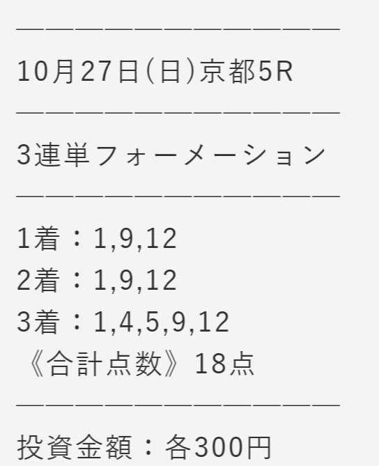 ダビコレ 10月27日京都5R 予想
