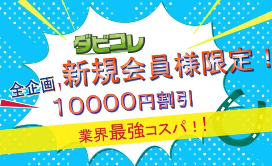 初回10,000円割引