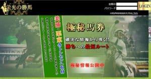 競馬予想サイト「栄光の勝馬」は現地取材による3連単極秘馬券を提供!予想の精度を検証