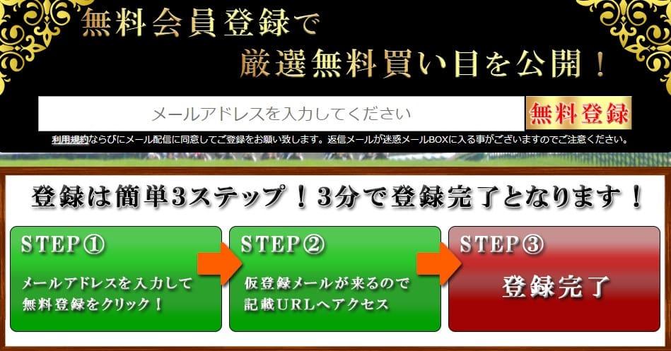 競馬予想サイト「栄光の勝馬」の登録方法