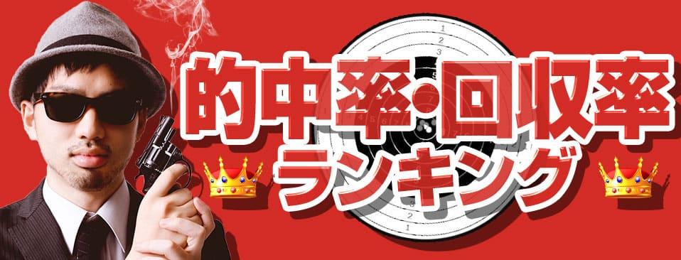 競馬 予想 ランキング 競馬予想サイト無料予想ランキング うまネタ.net