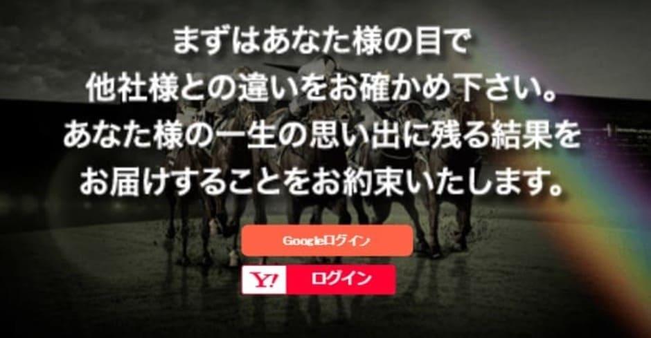 アンバサダー Google Yahoo アカウント 登録