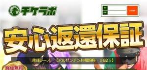 チケラボは複勝で1万円稼げる穴馬選びの上手い優良サイト!競馬予想と口コミでの評判を検証